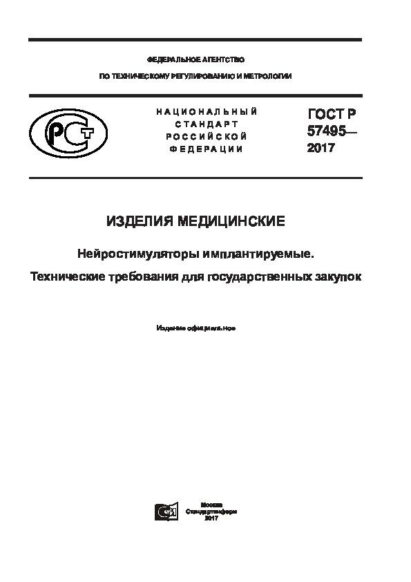 ГОСТ Р 57495-2017 Изделия медицинские. Нейростимуляторы имплантируемые. Технические требования для государственных закупок