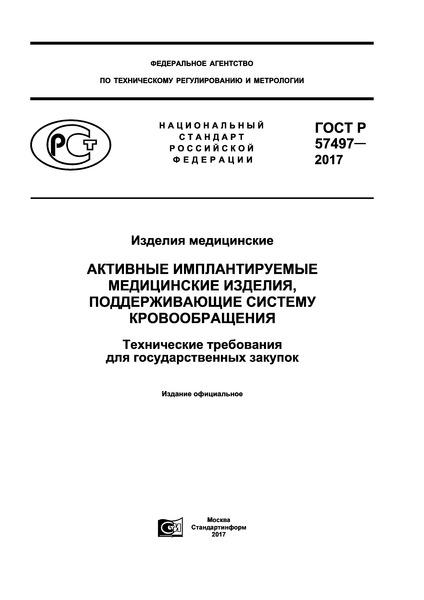 ГОСТ Р 57497-2017 Изделия медицинские. Активные имплантируемые медицинские изделия, поддерживающие систему кровообращения. Технические требования для государственных закупок