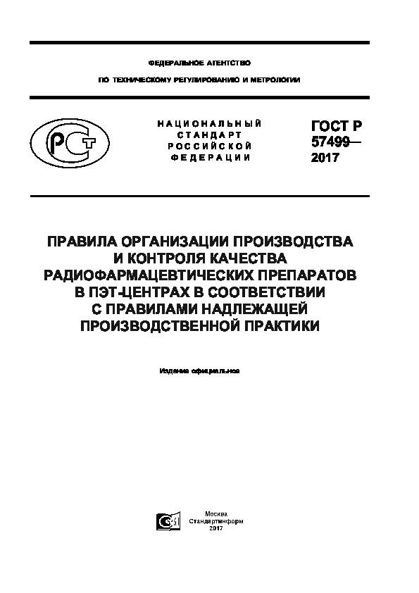 ГОСТ Р 57499-2017 Правила организации производства и контроля качества радиофармацевтических препаратов в ПЭТ-центрах в соответствии с правилами надлежащей производственной практики