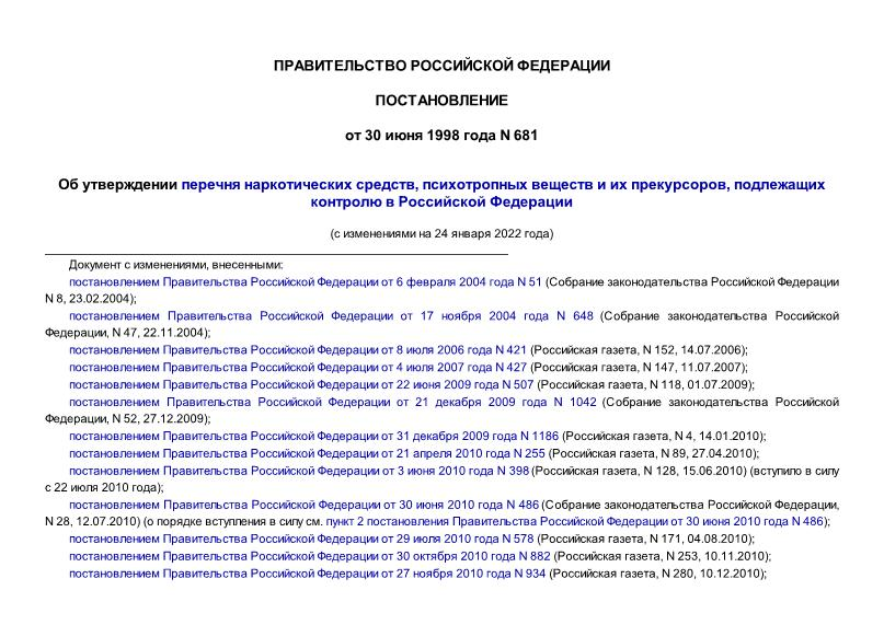Перечень наркотических средств, психотропных веществ и их прекурсоров, подлежащих контролю в Российской Федерации