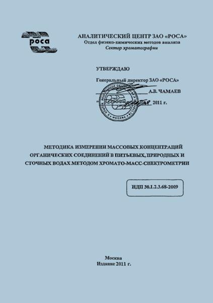 НДП 30.1:2:3.68-2009 Методика измерений массовых концентраций органических соединений в питьевых, природных и сточных водах методом хромато-масс-спектрометрии
