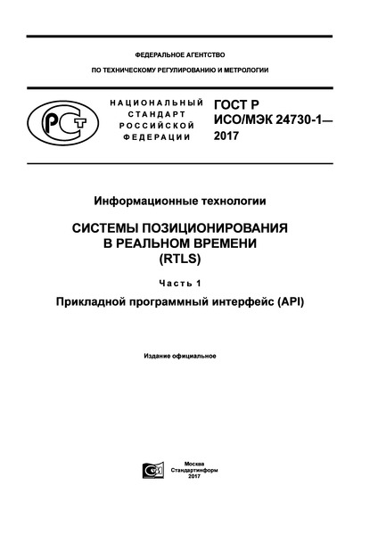 ГОСТ Р ИСО/МЭК 24730-1-2017 Информационные технологии. Системы позиционирования в реальном времени (RTLS). Часть 1. Прикладной программный интерфейс (API)