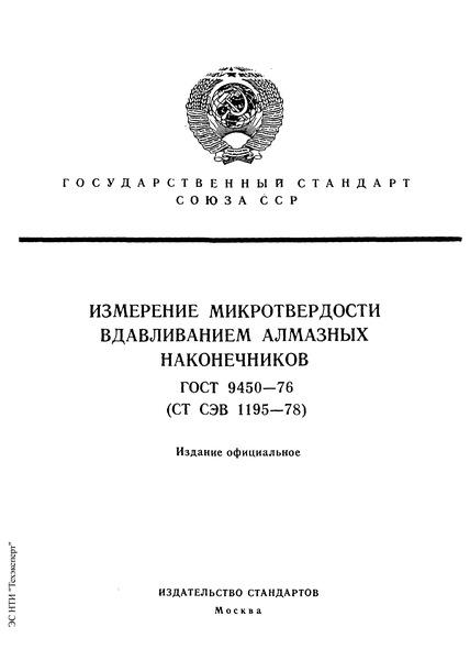 ГОСТ 9450-76 Измерение микротвердости вдавливанием алмазных наконечников