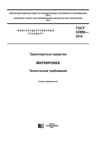 ГОСТ 33990-2016 Транспортные средства. Маркировка. Технические требования