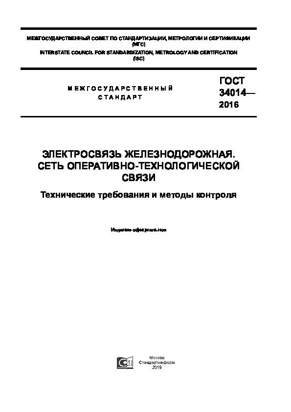 ГОСТ 34014-2016 Электросвязь железнодорожная. Сеть оперативно-технологической связи. Технические требования и методы контроля