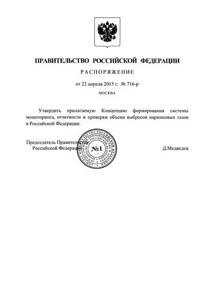 Концепция формирования системы мониторинга, отчетности и проверки объема выбросов парниковых газов в Российской Федерации