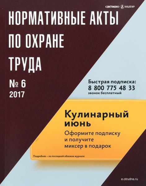 Информация  Ответы на наиболее актуальные вопросы организации и осуществления надзорной деятельности МЧС России (извлечение)