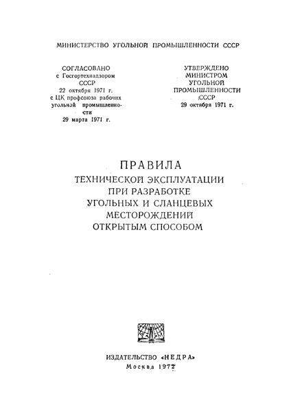 Правила технической эксплуатации при разработке угольных и сланцевых месторождений открытым способом