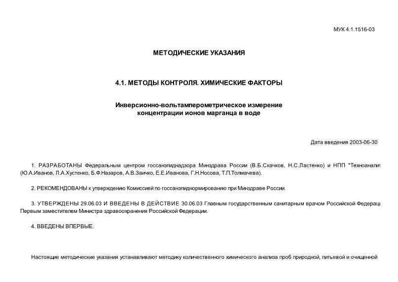 МУК 4.1.1516-03 Инверсионно-вольтамперометрическое измерение концентрации ионов марганца в воде
