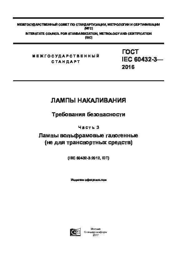 ГОСТ IEC 60432-3-2016 Лампы накаливания. Требования безопасности. Часть 3. Лампы вольфрамовые галогенные (не для транспортных средств)