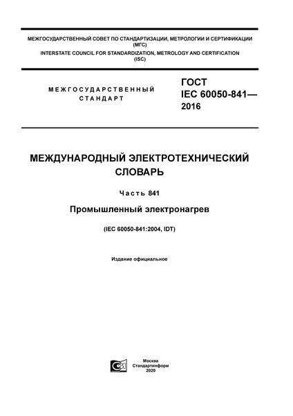 ГОСТ IEC 60050-841-2016 Международный электротехнический словарь. Часть 841. Промышленный электронагрев