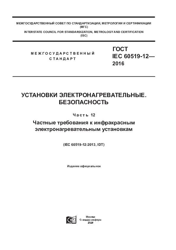 ГОСТ IEC 60519-12-2016 Установки электронагревательные. Безопасность. Часть 12. Частные требования к инфракрасным электронагревательным установкам