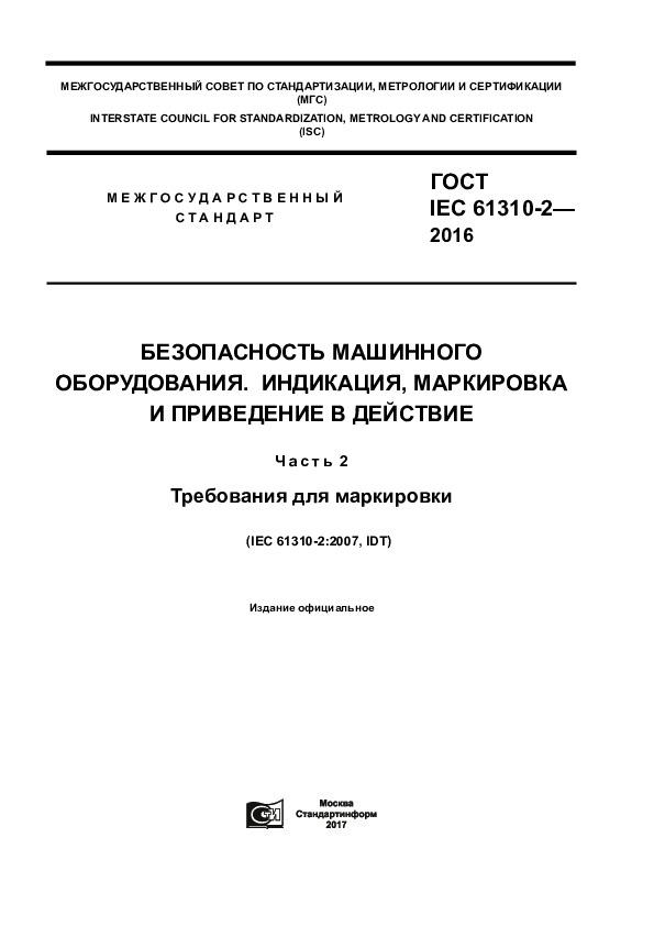 ГОСТ IEC 61310-2-2016 Безопасность машинного оборудования. Индикация, маркировка и приведение в действие. Часть 2. Требования для маркировки