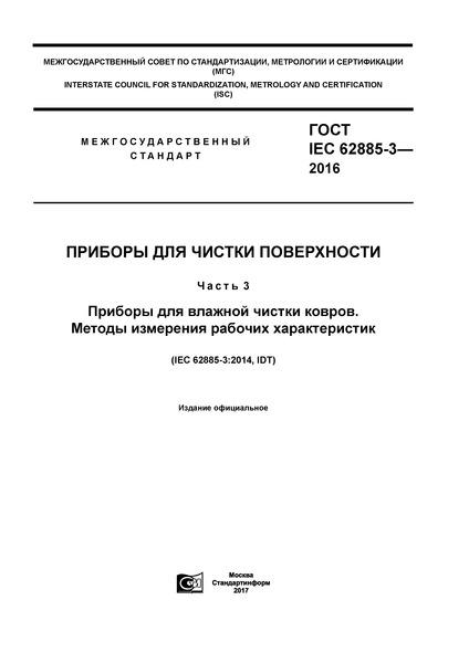 ГОСТ IEC 62885-3-2016 Приборы для чистки поверхности. Часть 3. Приборы для влажной чистки ковров. Методы измерения рабочих характеристик