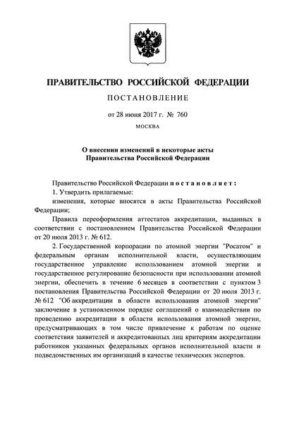Постановление 760 О внесении изменений в некоторые акты Правительства Российской Федерации