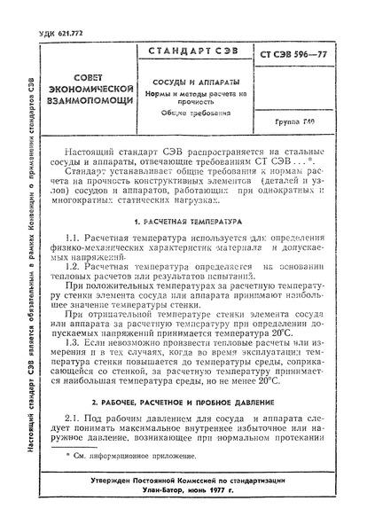 СТ СЭВ 596-77 Сосуды и аппараты. Нормы и методы расчета на прочность. Общие требования