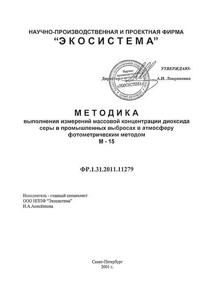 М-15 Методика выполнения измерений массовой концентрации диоксида серы в промышленных выбросах в атмосферу фотоколориметрическим методом