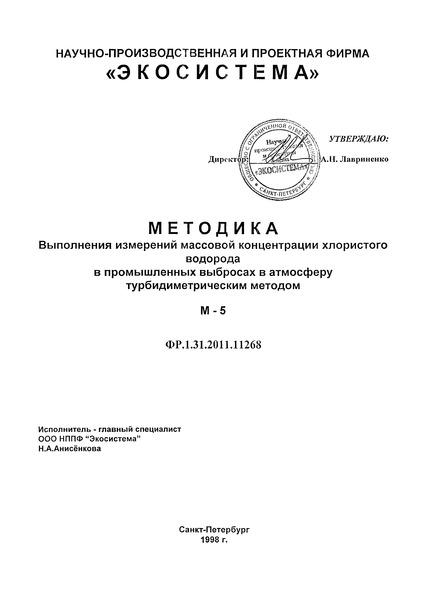 М-5 Методика выполнения измерений массовой концентрации хлористого водорода в промышленных выбросах в атмосферу турбидиметрическим методом