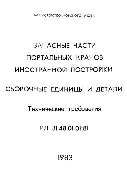 РД 31.48.01.01-81 Запасные части портальных кранов иностранной постройки. Сборочные единицы и детали. Технические требования