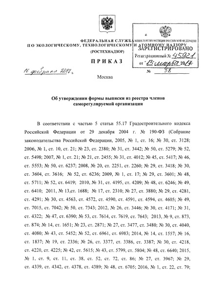 Приказ 58 Об утверждении формы выписки из реестра членов саморегулируемой организации