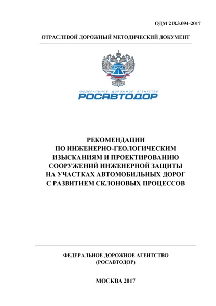 ОДМ 218.3.094-2017 Рекомендации по инженерно-геологическим изысканиям и проектированию сооружений инженерной защиты на участках автомобильных дорог с развитием склоновых процессов