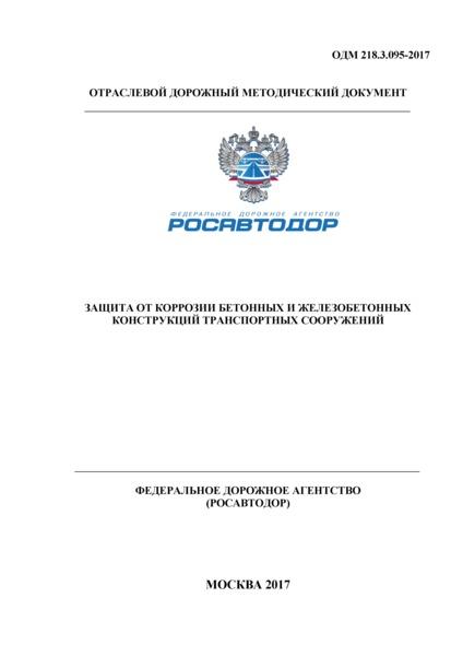 ОДМ 218.3.095-2017 Защита от коррозии бетонных и железобетонных конструкций транспортных сооружений
