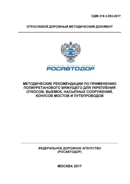 ОДМ 218.3.093-2017 Методические рекомендации по применению полиуретанового вяжущего для укрепления откосов, выемок, насыпных сооружений, конусов мостов и путепроводов