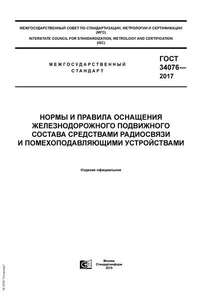 ГОСТ 34076-2017 Нормы и правила оснащения железнодорожного подвижного состава средствами радиосвязи и помехоподавляющими устройствами