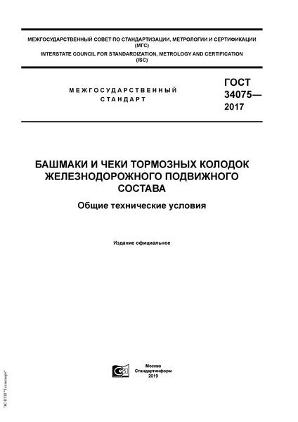 ГОСТ 34075-2017 Башмаки и чеки тормозных колодок железнодорожного подвижного состава. Общие технические условия
