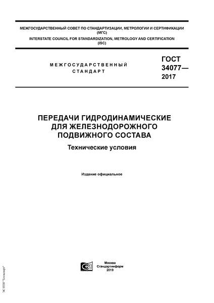ГОСТ 34077-2017 Передачи гидродинамические для железнодорожного подвижного состава. Технические условия