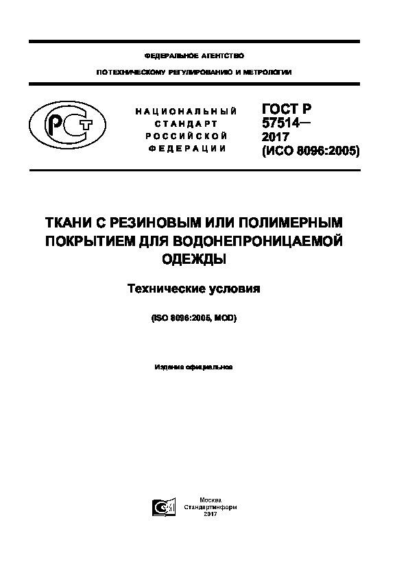 ГОСТ Р 57514-2017 Ткани с резиновым или полимерным покрытием для водонепроницаемой одежды. Технические условия