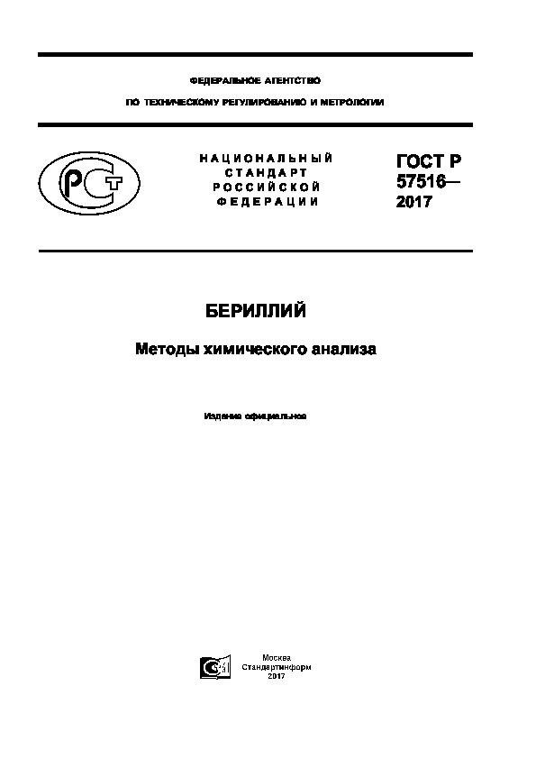 ГОСТ Р 57516-2017 Бериллий. Методы химического анализа