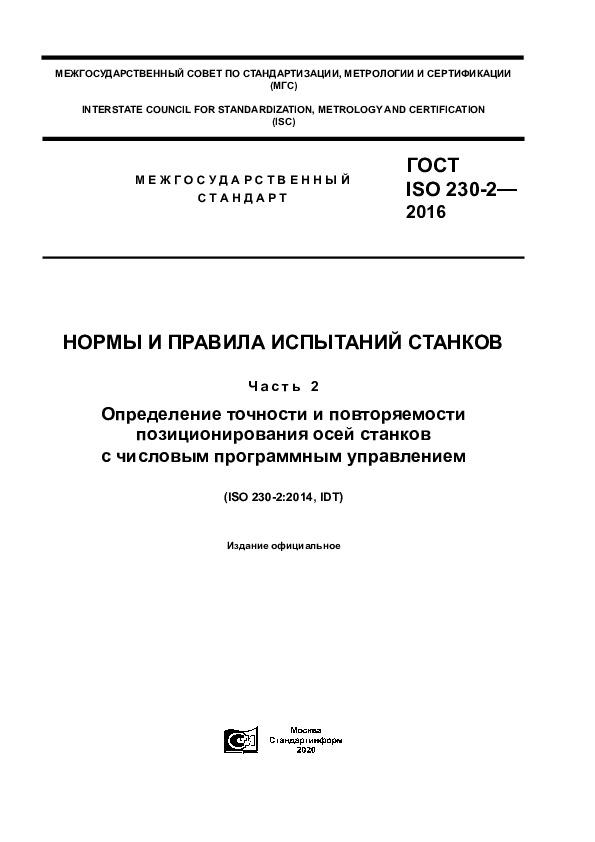 ГОСТ ISO 230-2-2016 Нормы и правила испытаний станков. Часть 2. Определение точности и повторяемости позиционирования осей станков с числовым программным управлением