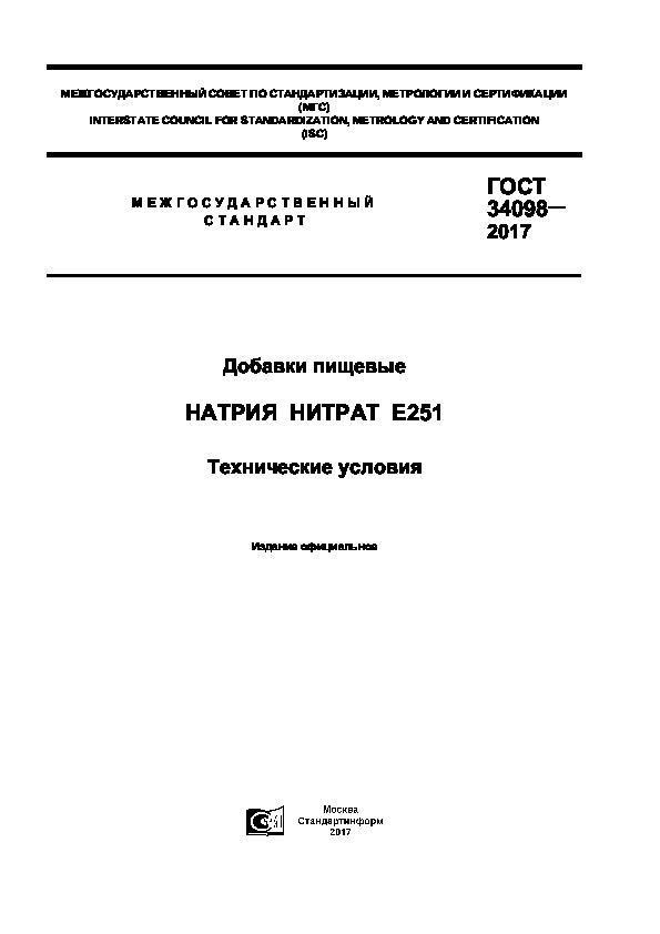 ГОСТ 34098-2017 Добавки пищевые. Натрия нитрат Е251. Технические условия