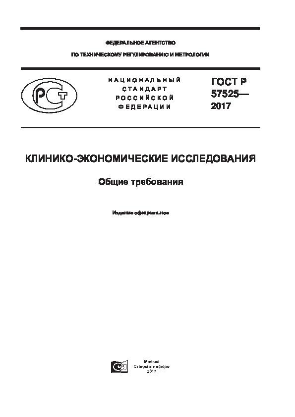 ГОСТ Р 57525-2017 Клинико-экономические исследования. Общие требования