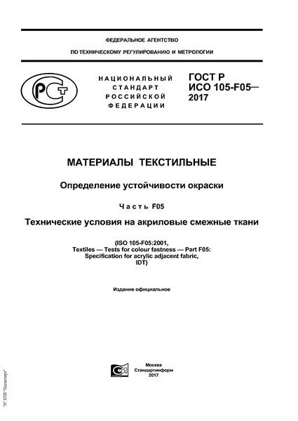ГОСТ Р ИСО 105-F05-2017 Материалы текстильные. Определение устойчивости окраски. Часть F05. Технические условия на акриловые смежные ткани