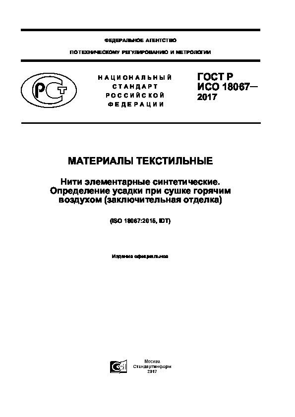 ГОСТ Р ИСО 18067-2017 Материалы текстильные. Нити элементарные синтетические. Определение усадки при сушке горячим воздухом (заключительная отделка)