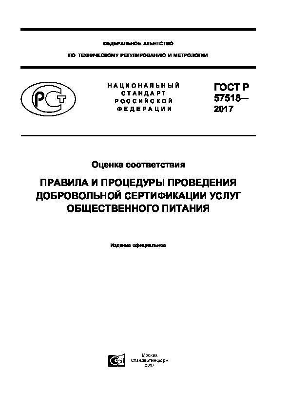 ГОСТ Р 57518-2017 Оценка соответствия. Правила и процедуры проведения добровольной сертификации услуг общественного питания