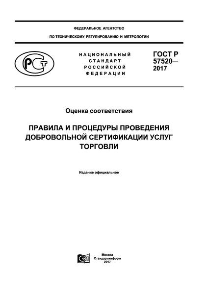 ГОСТ Р 57520-2017 Оценка соответствия. Правила и процедуры проведения добровольной сертификации услуг торговли