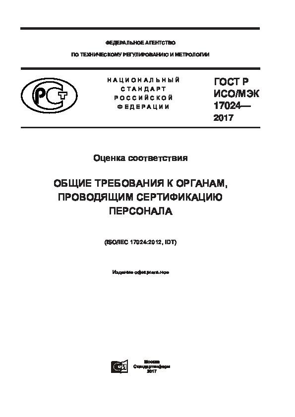 ГОСТ Р ИСО/МЭК 17024-2017 Оценка соответствия. Общие требования к органам, проводящим сертификацию персонала