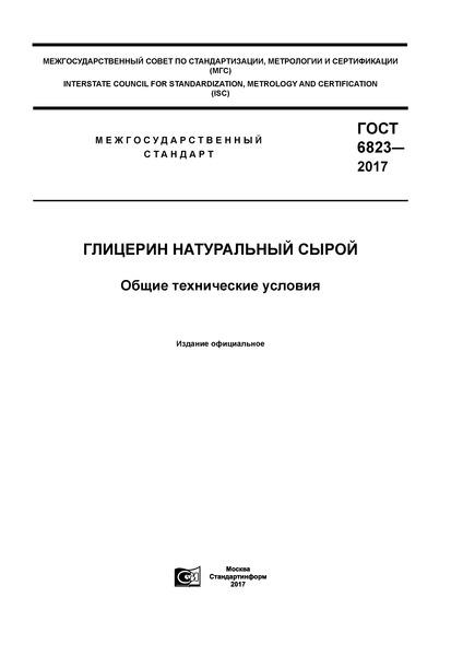 ГОСТ 6823-2017 Глицерин натуральный сырой. Общие технические условия