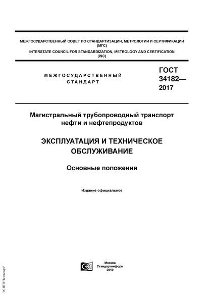 ГОСТ 34182-2017 Магистральный трубопроводный транспорт нефти и нефтепродуктов. Эксплуатация и техническое обслуживание. Основные положения