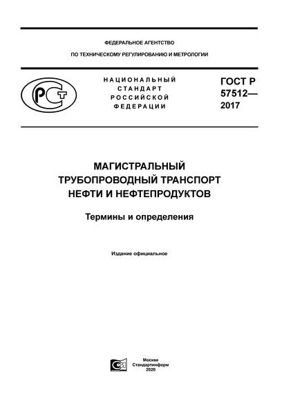 ГОСТ Р 57512-2017 Магистральный трубопроводный транспорт нефти и нефтепродуктов. Термины и определения