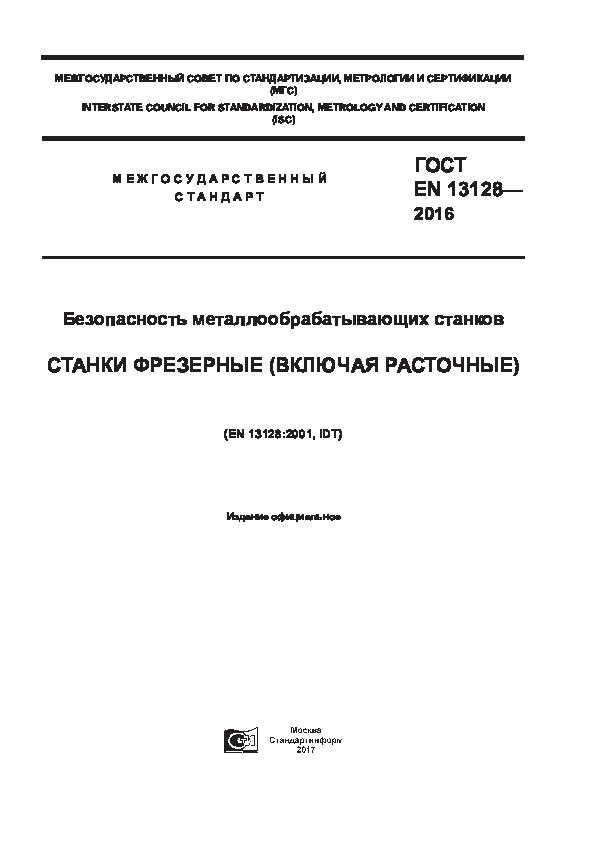 ГОСТ EN 13128-2016 Безопасность металлообрабатывающих станков. Станки фрезерные (включая расточные)