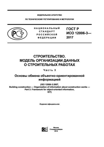 ГОСТ Р ИСО 12006-3-2017 Строительство. Модель организации данных о строительных работах. Часть 3. Основы обмена объектно-ориентированной информацией