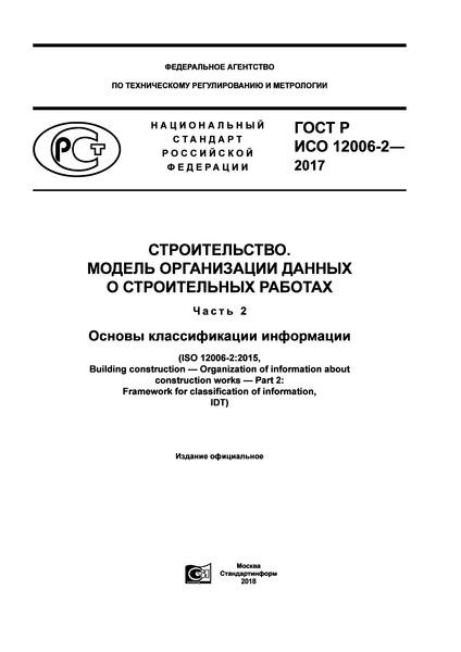 ГОСТ Р ИСО 12006-2-2017 Строительство. Модель организации данных о строительных работах. Часть 2. Основы классификации информации