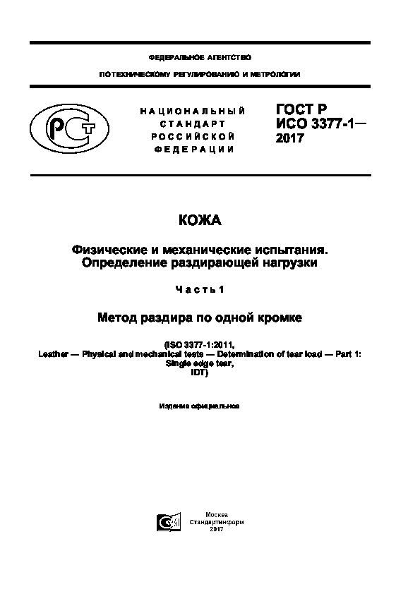 ГОСТ Р ИСО 3377-1-2017 Кожа. Физические и механические испытания. Определение раздирающей нагрузки. Часть 1. Метод раздира по одной кромке