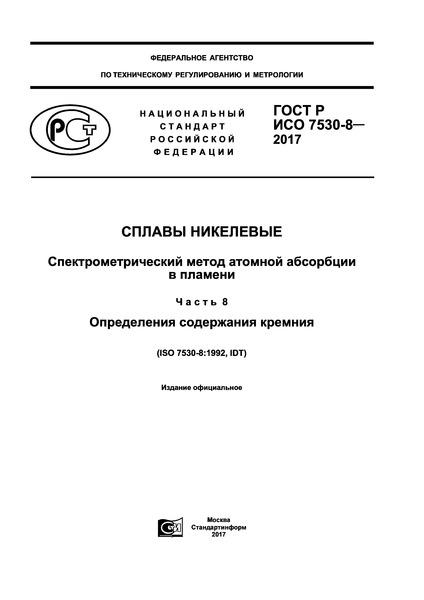 ГОСТ Р ИСО 7530-8-2017 Сплавы никелевые. Спектрометрический метод атомной абсорбции в пламени. Часть 8. Определения содержания кремния