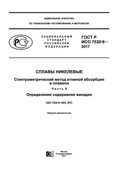 ГОСТ Р ИСО 7530-9-2017 Сплавы никелевые. Спектрометрический метод атомной абсорбции в пламени. Часть 9. Определения содержания ванадия