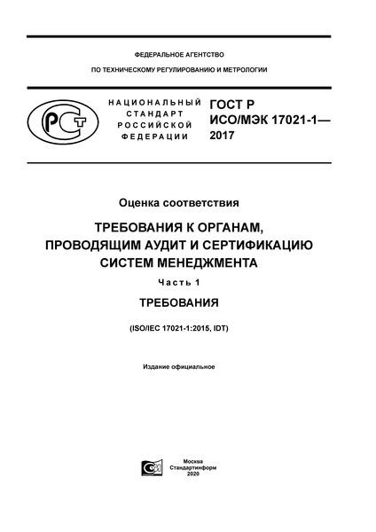 ГОСТ Р ИСО/МЭК 17021-1-2017 Оценка соответствия. Требования к органам, проводящим аудит и сертификацию систем менеджмента. Часть 1. Требования